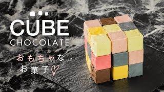 食べられるおもちゃ!?CUBEチョコ ☆C CHANNELアプリをどうぞよろしくお願いします☆ https://goo.gl/Nyyt5A キューブ型のチョコレートを積み上げてさ...