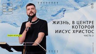Фото 1 августа 2021   Церковь Хиллсонг Москва   Онлайн Собрание