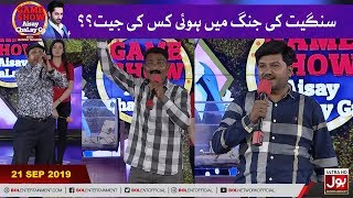 Sangeet Ki Jang Mein Hui Kiski Jeet? | Game Show Aisay Chalay Ga With Danish Taimoor