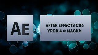 After Effects CS6 - Урок 4 - Маски