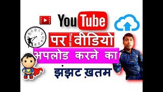 Youtube Video Ko Upload Karo Uske Sahi time Pe |Youtube Video Scheduled