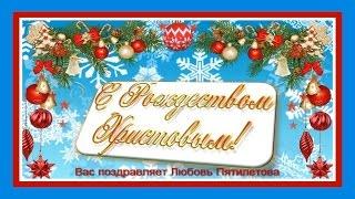С Рождеством! Рождество Христово!