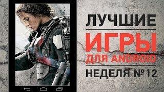 Лучшие игры на Android. Неделя №12 | UADROID