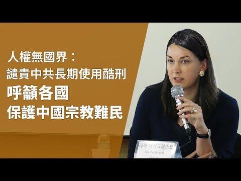 人權無國界:譴責中共長期使用酷刑  呼籲各國保護中國宗教難民