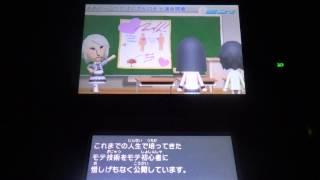 バーコンマスターのトモコレ No.143 今回は『Miiニュース』! ネクサス...