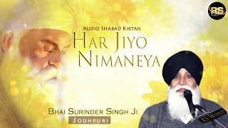 Har Jiyo Nimaneya | Shabad Kirtan | Devotional Audio | Bhai Surinder Singh Ji | Jodhpuri