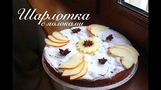 Шарлотка с яблоками в духовке ПЫШНАЯ и ОЧЕНЬ ВКУСНАЯ/Готовлю с любовью
