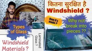 52) Windshield / Windscreen Safety, Materials & Types    Tempered & Laminated Galas ~ Hindi