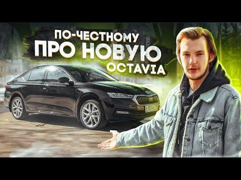 В официальном обзоре ТАКОГО НЕ СКАЖУТ. Skoda Octavia A8