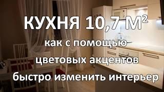видео Дизайн кухни 11 кв. м (27 фото): планировка интерьера с диваном и кухонным гарнитуром