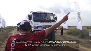 """""""КАМАЗ-мастер"""" на ралли """"Шелковый путь-2018"""". 24 июля."""