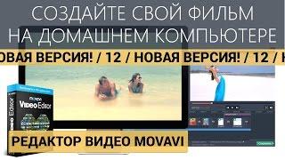 Фильм своими руками! | Новый Редактор Видео Movavi 12!([0+] Встречайте обновленный Редактор Видео от Movavi! Попробуйте создать свой фильм бесплатно уже сейчас: https://ww..., 2016-10-11T04:38:42.000Z)
