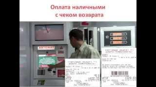 Оплата наличными с чеком возврата через терминал на Автоматической АЗС ИНИТ(, 2013-10-30T12:52:18.000Z)