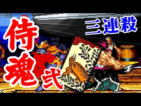 [三連殺] 牙神幻十郎(KIBAGAMI Genjuro) Playthrough - 真・サムライスピリッツ(SAMURAI SHODOWN 2)