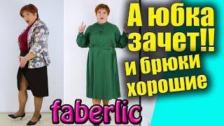 Новинки фаберлик больших размеров для полных дам. Черные брюки и юбка, платье зеленое.