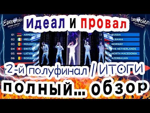 РАЗГРОМ! Второй полуфинал. Итоги. Евровидение-2019. Лазарев лучший? Кто прошел в финал