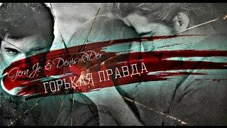 Gera Je & Денис RiDer – Горькая правда (RiDer prod.) [КЛИП HD 2016]