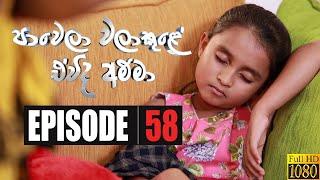 Paawela Walakule | Episode 58 01st March 2020 Thumbnail
