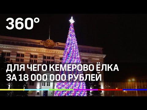 Для чего в Кемерово ёлка за 18 миллионов рублей - пояснила мэр города