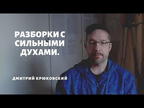РАЗБОРКИ С СИЛЬНЫМИ ДУХАМИ...Дмитрий Крюковский