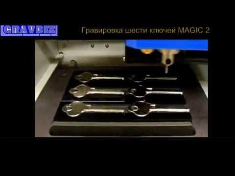 WWW.GRAVBIZ.RU Гравировка шести ключей одновременно MAGIC 2