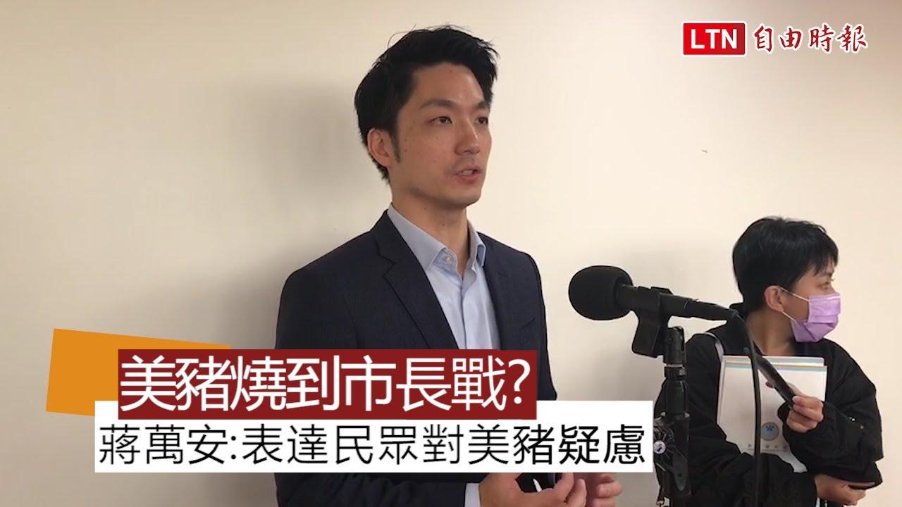 美豬牛質詢延燒台北市長選戰? 蔣萬安:表達民眾疑慮 專心立院質詢