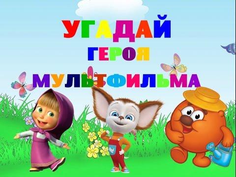 Загадки для детей. Герои мультфильмов. Фразы из мультфильмов. Барбоскины. Смешарики
