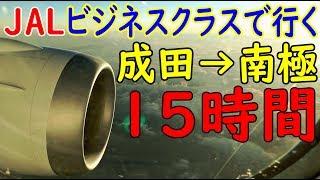 (1)南極への最速ルート JAL&カンタス航空で行く南極【南極の旅その1】11/17-101