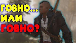 [2] БАЛДЕЖНОЕ ПРОХОЖДЕНИЕ Assassin's Creed 3