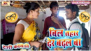 || #COMEDYVIDEO || #BIL TAHAR DHER BADHAL BA || #BHOJPURI DESHI COMEDY || #KRANTI MUSIC ||