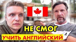 ИММИГРИРОВАЛ В КАНАДУ И НЕ СМОГ УЧИТЬ АНГЛИЙСКИЙ ЯЗЫК |  Жизнь Иммигрантов в Канаде 2020