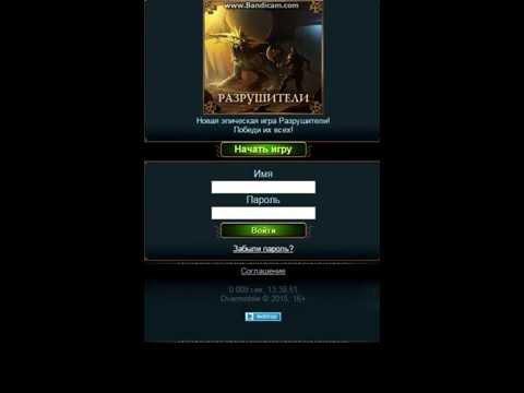Эпическая игра Разрушители #1. Регистрация.