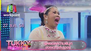 Tukky Show   สุขหรรษาส่งท้ายปี 2015   27 ธ.ค.58 Full HD