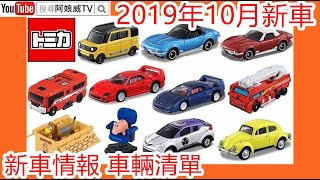 2019年10月 トミカシリーズ TOMICA SERIES 新車情報 【解析玩具】 [阿娘威TV]
