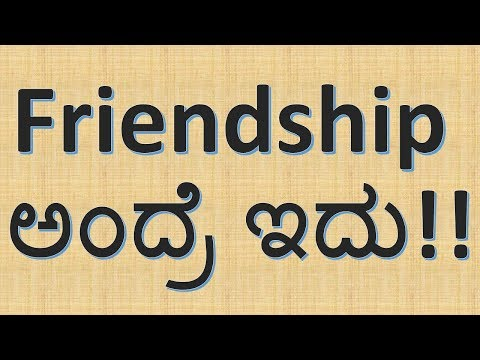 chords for heart touching frienship story in kannada