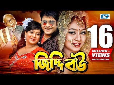 Jiddi Bou | Bangla Hits Movie | Ferdous | Sabnur | ATM Shamsujjaman