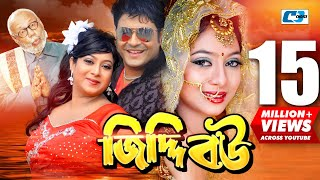 Jiddi Bou | Bangla Hits Movie | Ferdous | Sabnur | ATM Shamsujjaman