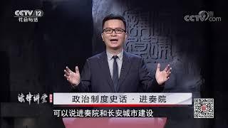 《法律讲堂(文史版)》 20191217 政治制度史话·进奏院| CCTV社会与法