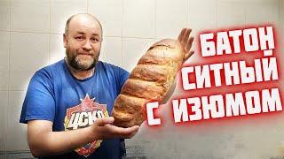 БАТОН ситный с изюмом Домашний хлеб к завтраку