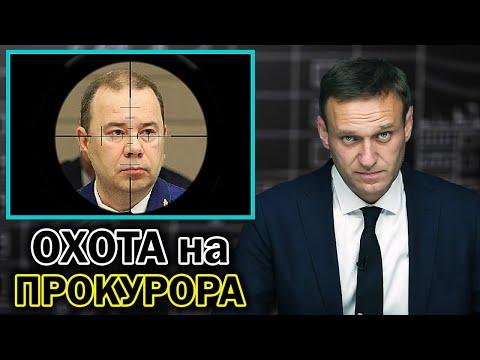 Расследование ФБК о тайной жизни московского прокурора Дениса Попова. Навальный