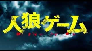 桜庭ななみさん主演『人狼ゲーム』、土屋太鳳さん主演『人狼ゲーム ビー...