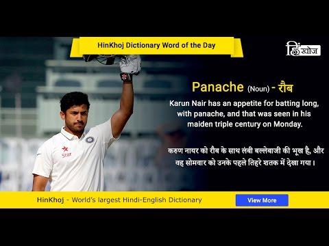 ラブリー Sleuth Meaning In Hindi - ラカモナガ