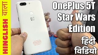 Hindi- OnePlus 5T Star Wars Edition India Unboxing & Hands On By Hinglish Wala