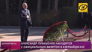 Президент Беларуси возложил венок к могиле общенационального лидера Азербайджана Гейдара Алиева