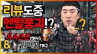 갓상훈! 리뷰도중 멘붕터져 리뷰 중지사태 발발!! Hot toys 아이언맨 Mk45 (Feat.워머신Mk2) #2