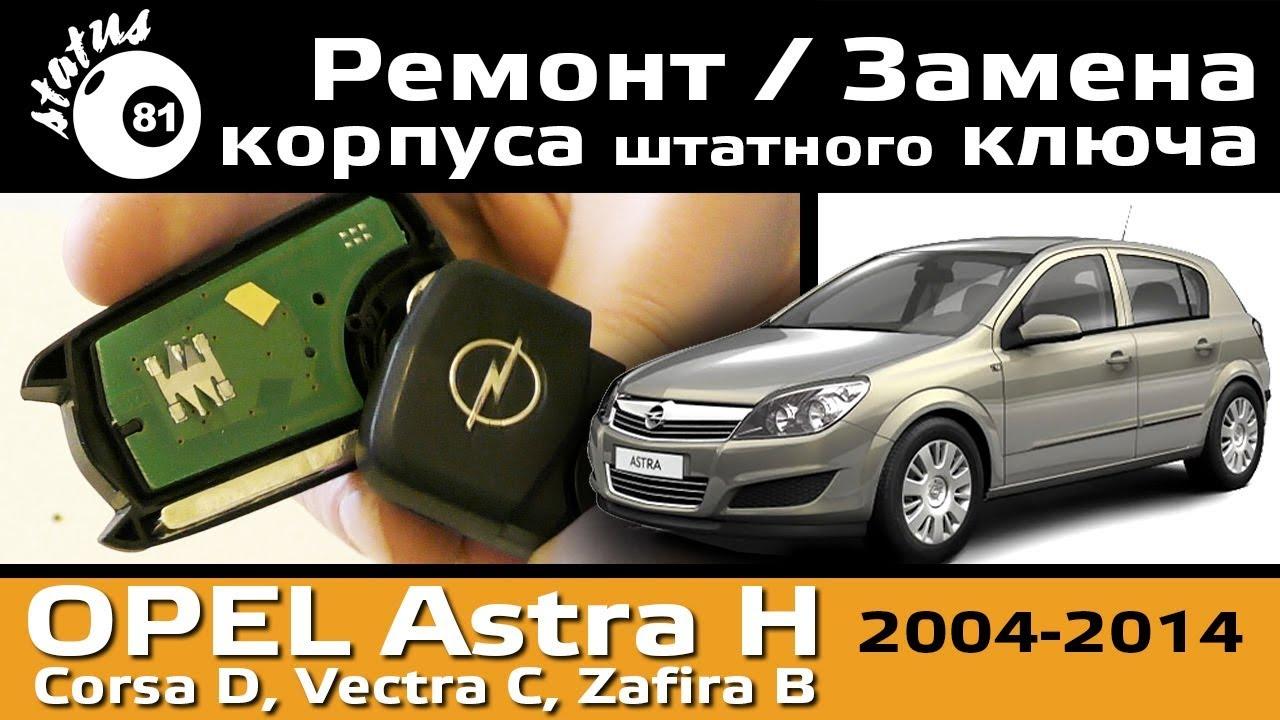 Замена корпуса ключа Опель Астра H / Ремонт ключа Опель /  Как разобрать ключ Opel Corsa