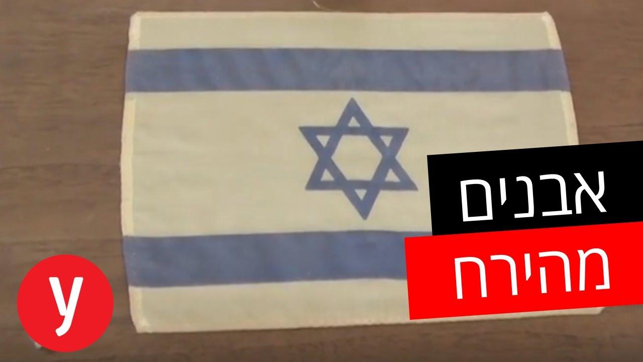צפו: אבנים מהירח ודגל ישראל שהיה במשימת אפולו 11