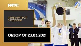 Мини футбол в России Обзор от 23 03 2021