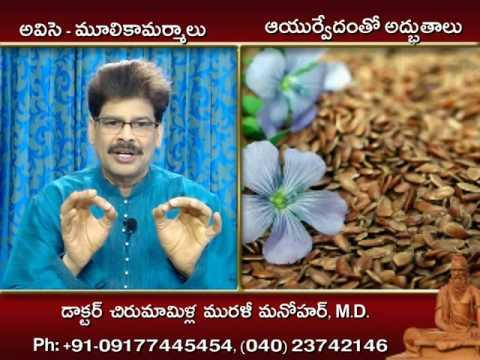 Flax Seeds (Avisa) and Ayurveda Remedies in Telugu by Dr. Murali Manohar Chirumamilla, M.D.