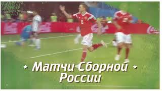 Футбольный матч между сборными России и Уругвая покажут в центре Петропавловска